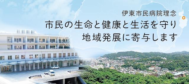 伊東市民病院理念 市民の生命と健康と生活を守り地域発展に寄与します